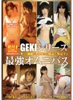 「GEKIシリーズ 最強オムニバス」のパッケージ画像