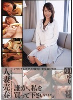 「人妻売● 01 ゆり」のパッケージ画像