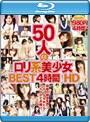 50人のロリ系美少女BEST4時間 HD