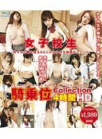 「女子校生 騎乗位 Collection 4時間 HD (ブルーレイディスク)」のパッケージ画像