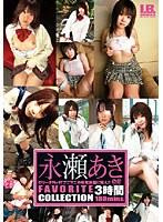 「永瀬あき favorite collection」のパッケージ画像
