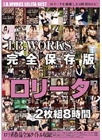 「I.B.WORKS 完全保存版 ロ●ータ 2枚組8時間 【DISC.2】」のパッケージ画像