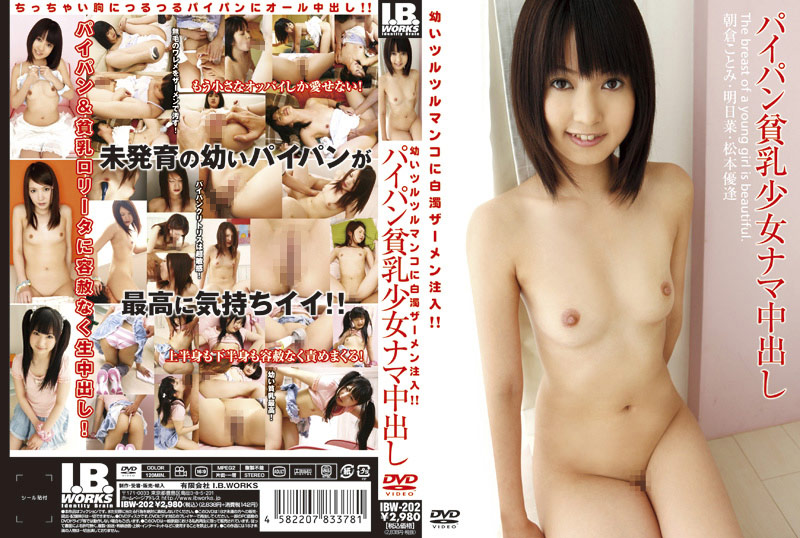 http://pics.dmm.co.jp/mono/movie/504ibw202/504ibw202pl.jpg