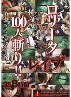 「ロ●ータレ○プ100人斬り!! 8時間」のパッケージ画像