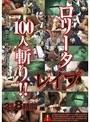 ロ●ータレイプ100人斬り!! 8時間