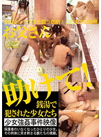 「お父さん助けて!銭湯で犯された少女たち」のパッケージ画像