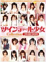 ツインテール少女 Collection 8時間(2枚組)