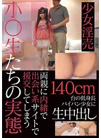 「140cm台の低身長パイパン少女に生中出し」のパッケージ画像