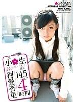 「小○生 河愛杏里 4時間」のパッケージ画像