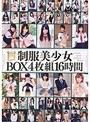 制服美少女BOX 4枚組16時間【DISC.3&4】