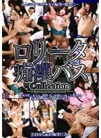 「ロ○ータ 痴漢バス Collection」のパッケージ画像