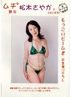松木さやか/ムチ²熟女④/DMM単品レンタル