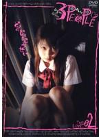 「3PEOPLE さんぴぃ 02 どきどきじょしこうせい」のパッケージ画像