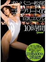 カンパニー松尾 コンプリート 05 巨乳コスプレ 10時間