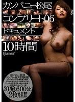 カンパニー松尾 コンプリート 06 ドキュメント 10時間