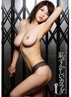 「恥ずかしいカラダ 無限∞ボデイ 沖田杏梨」のパッケージ画像