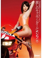 麗しのキャンペーンガールAGAIN 10 美希とれい