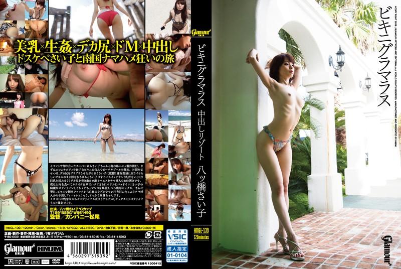 HMGL-139 Hot Bodies In Bikinis - Saiko Yatsuhashi