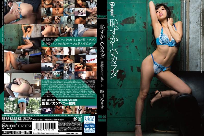 HMGL-141 A Wonderful Miniskirt Date Misaki Yuikawa