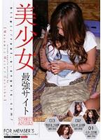 「STREET ANGELS Kumi Hitomi Chiharu」のパッケージ画像