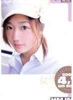 「女生徒 丸山清香」のパッケージ画像
