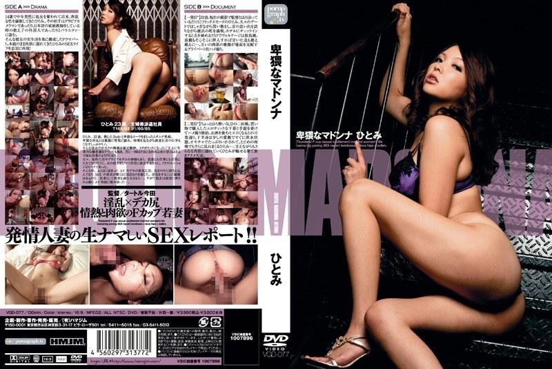[VGD-077] 卑猥なマドンナ ひとみ 堀池仁美