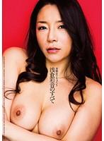 「美熟女ドキュメント 浅倉彩音のすべて」のパッケージ画像