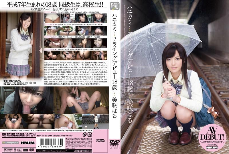 [VGD-133]【半額対象】ハニカミ フライングデビュー18歳 美咲はる