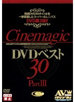 Cinemagic DVD�٥���30 PART.3