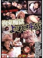 「M女のライセンス 3 拘束痴獄よだれと叫び」のパッケージ画像