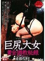 巨尻大女 黄金調教秘録 上松なぎさ シネマジック [DVD]