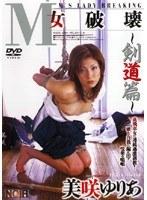 M女破壊〜剣道篇〜 美咲ゆりあ