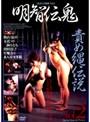 明智伝鬼 責め縄伝説 2