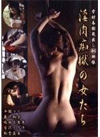 「雪村春樹蔵出し(秘)映像 淫肉痴獄の女たち」のパッケージ画像
