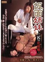 「仮面姉妹 〜二匹の牝蟷螂〜 安藤なつ妃+桜井かりん」のパッケージ画像