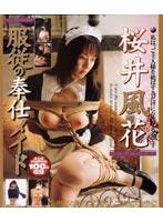 「服従の奉仕メイド 桜井風花」のパッケージ画像