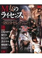 「M女のライセンス ~180分セレクション~」のパッケージ画像