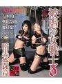 被虐の女戦士5 暗黒死闘篇