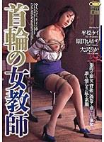 「首輪の女教師」のパッケージ画像