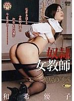 奴隷女教師 美尻の誘惑