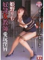 「奴隷女教師 愛玩淫唇 姫野りむ」のパッケージ画像