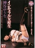 「インモラル女校生 神谷ゆうな」のパッケージ画像