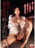 「奴隷女教師 邪淫の制服 松野ゆい」のパッケージ画像