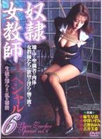 「奴隷女教師スペシャル 6」のパッケージ画像