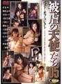 ベスト・オブ・コレクト 被虐の天使たち '05