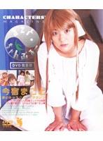 「まこと ちゃんぷるー [DVD完全版]」のパッケージ画像