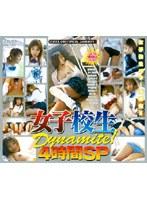「女子校生Dynamite! 4時間SP」のパッケージ画像