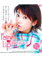 「Fairy Lip 横山あさ美」のパッケージ画像