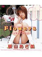 「Flowers ~ソラニフルハナ~ 横山あさ美」のパッケージ画像
