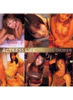 「ACTRESS LIFE VOL.1 DVD完全版」のパッケージ画像